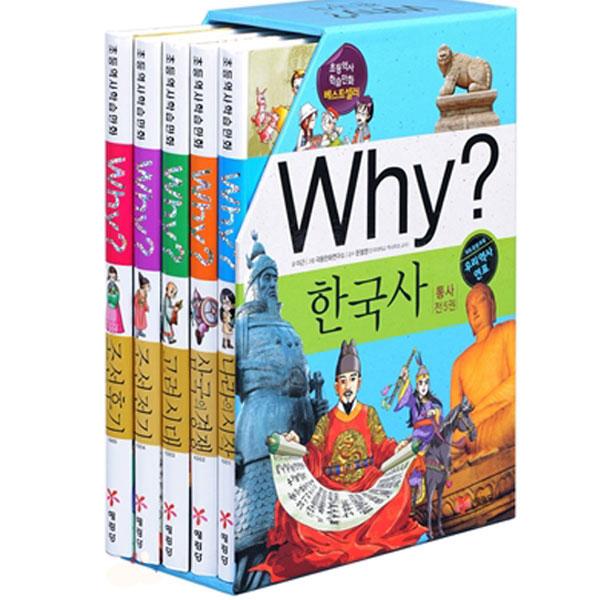 [링거치대증정][예림당]why와이한국사통사전5권
