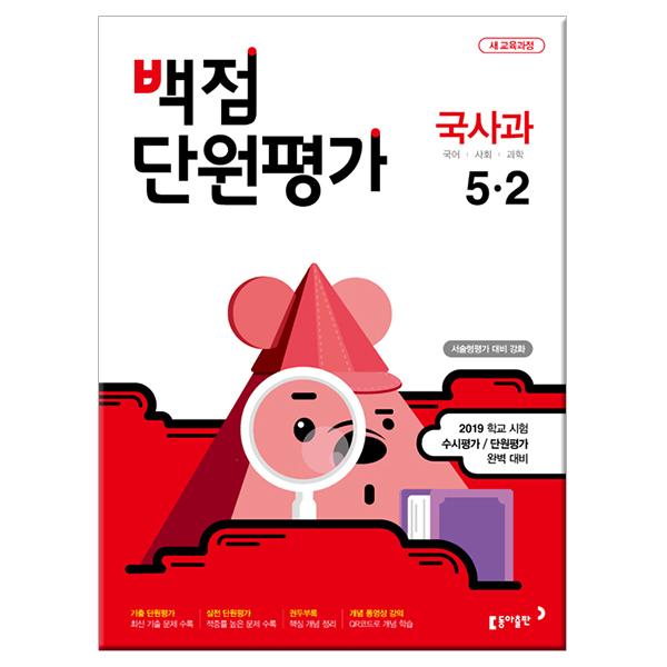 2019년2학기 동아 백점 단원평가 국사과 5-2 /동아출판