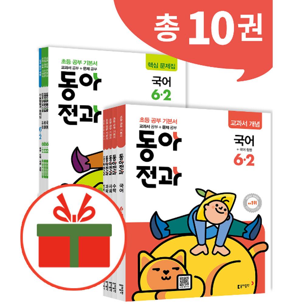[동전지갑+샤프]초등 동아전과 6-2 세트 2019