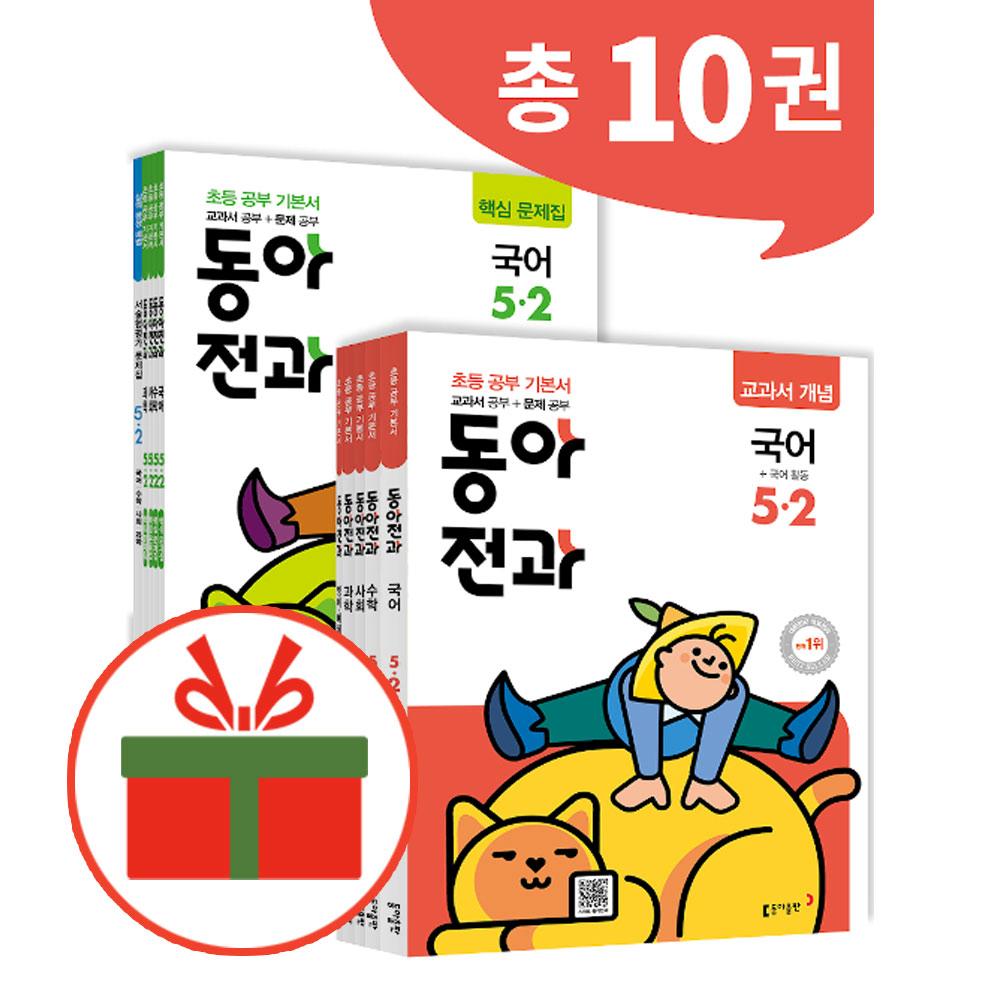 [동전지갑+샤프]초등 동아전과 5-2 세트 2019