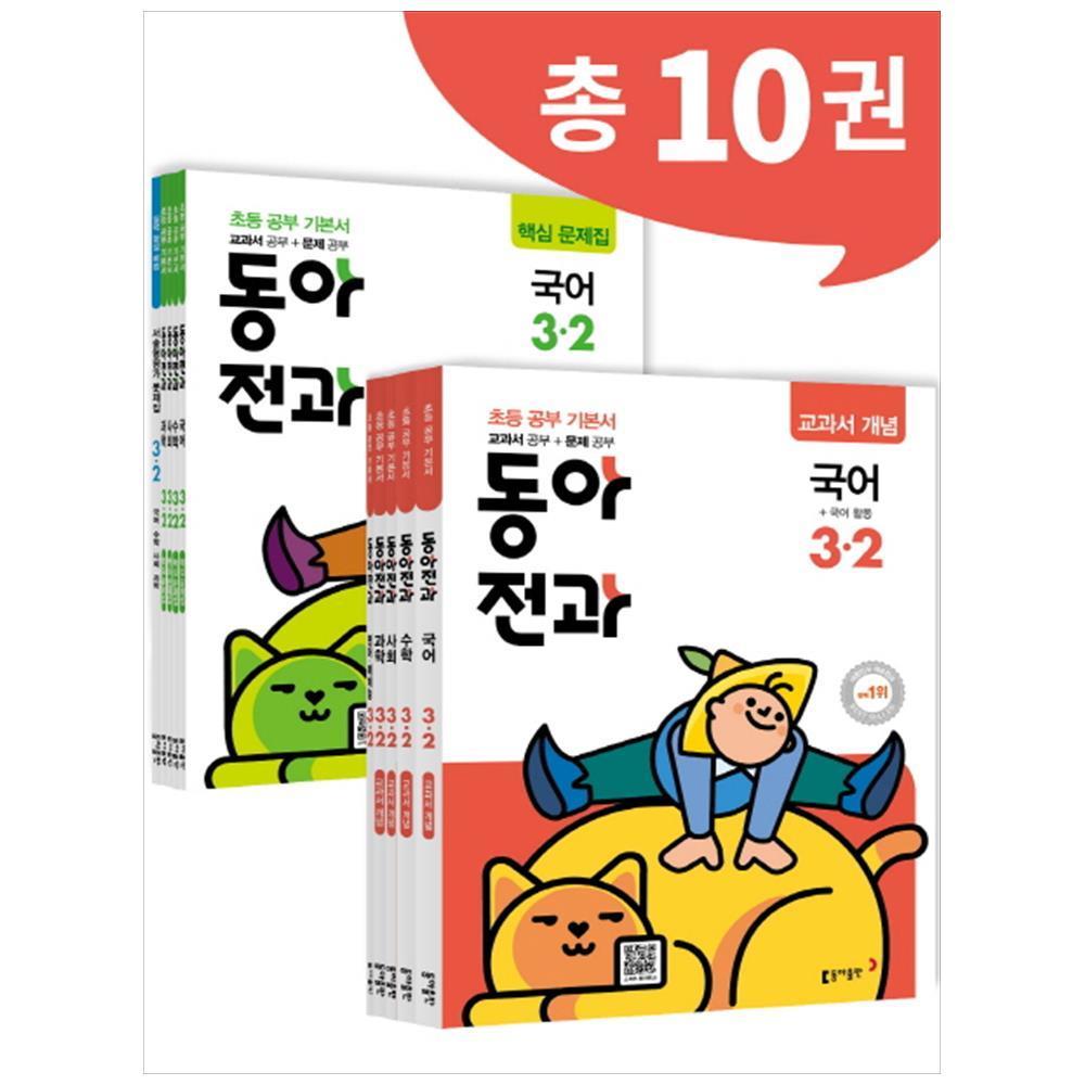 [동전지갑1+pilot샤프1]초등 동아전과 3-2 세트 2019 [전10권]