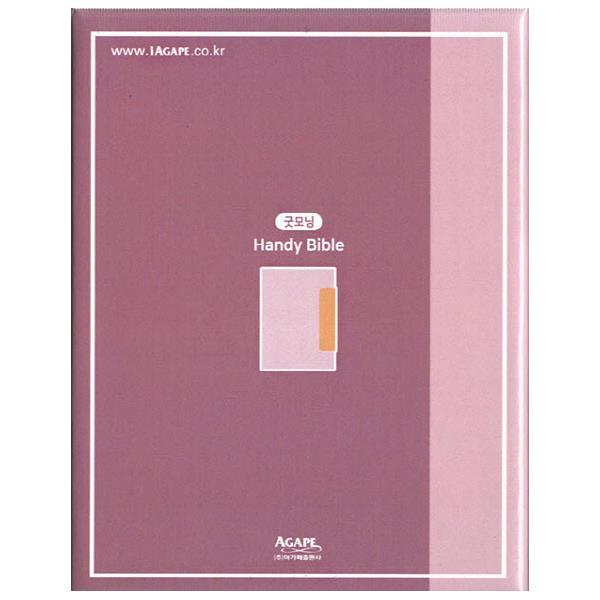 [아가페출판사] 굿모닝 핸디 바이블 핑크  초미니  합본  색인