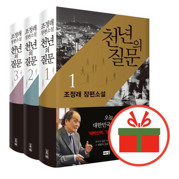 [에코백선물]천년의 질문 1 2 3 전3권 - 조정래 장편소설