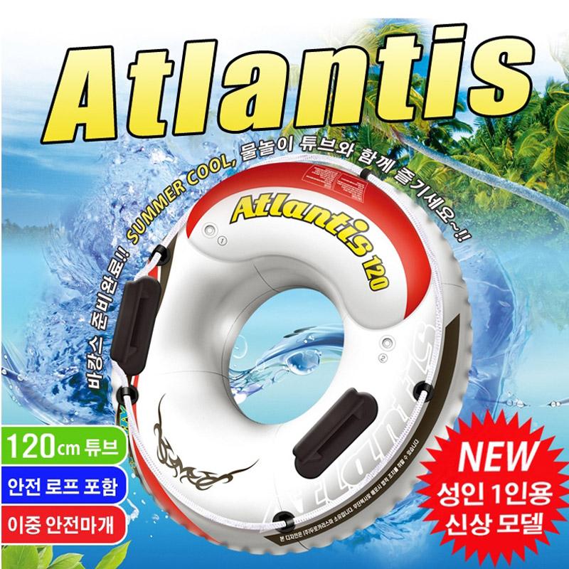 아틀란티스 120 튜브 / 물놀이 용품 대형튜브