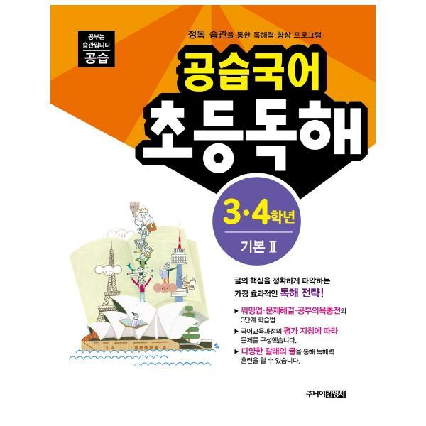 [주니어김영사] 공습국어 초등독해 3 4학년 기본. 2 독해력B-2