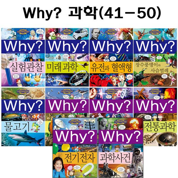 [증강개정판포함][셀카봉및링거치대증정][예림당] why 와이 과학 학습만화 41번-50번