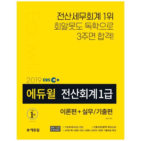 [에듀윌]  전산회계 1급 이론편+실무/기출편 2019   전산세무회