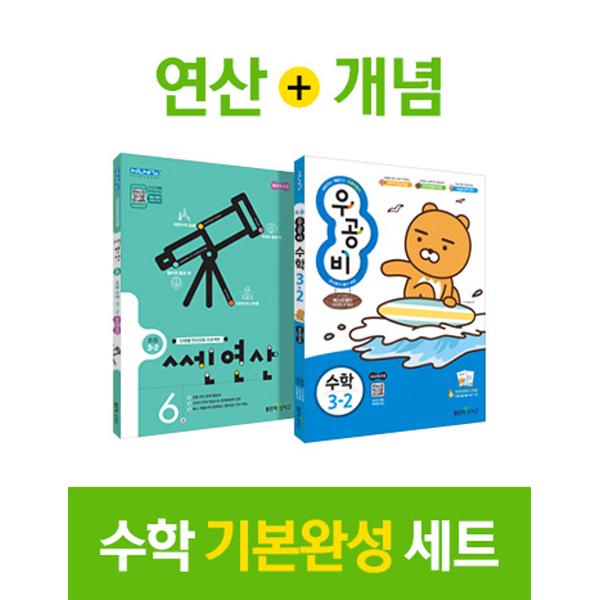 쎈연산 + 우공비 초등수학 3-2 세트 전2권, 2019년