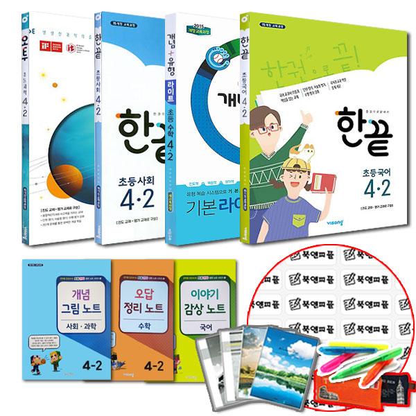 2019 한오개 한끝 오투 개념+유형 라이트 4-2 / 초등 4학년 문제집