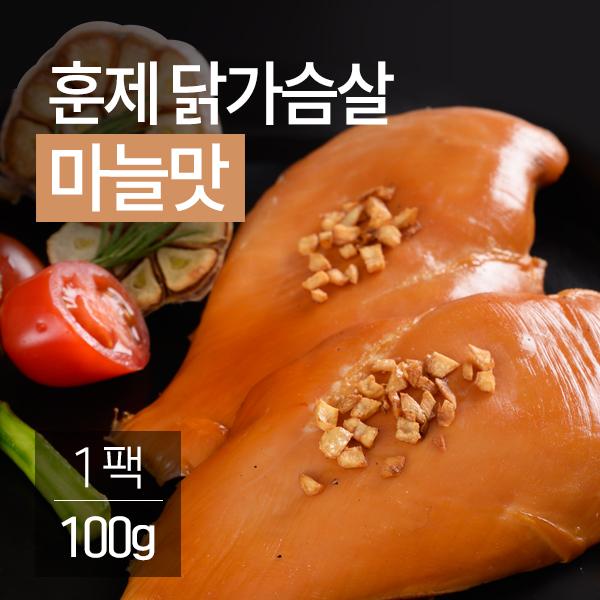 잇메이트 훈제 닭가슴살 마늘맛 100g1팩