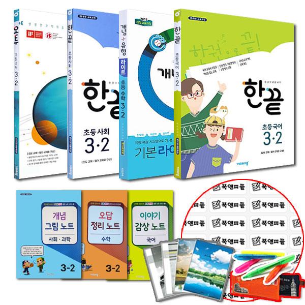 2019) 한오개 (한끝 오투 개념+유형 라이트) 3-2 / 초등 3학년 문제집