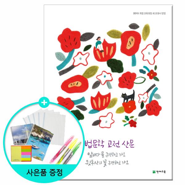 2019년 해법 문학 고전산문 - 2015 개정 교육과정 새 교과서 반영 /천재교육