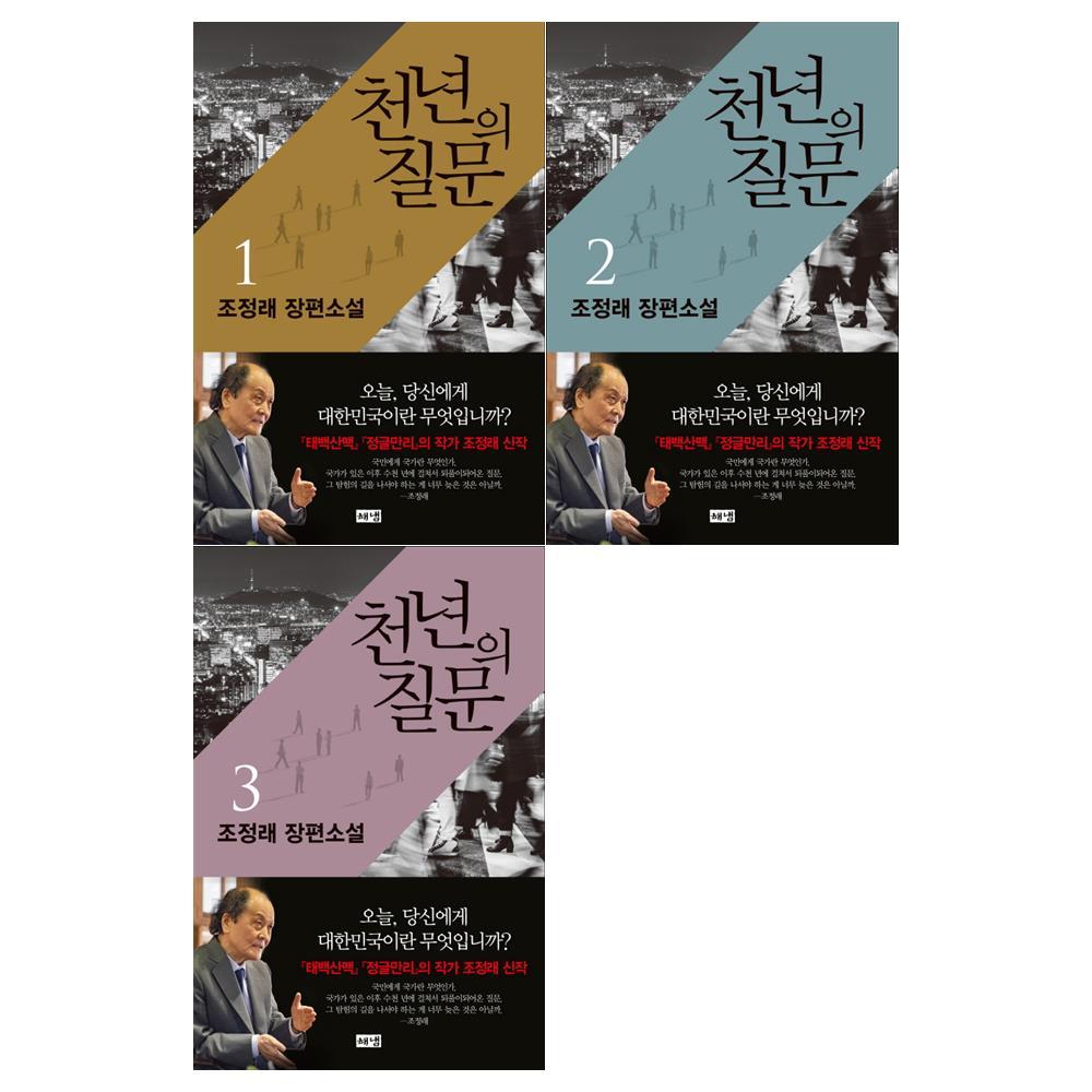 [해냄출판사]천년의 질문 1-3권세트  전3권
