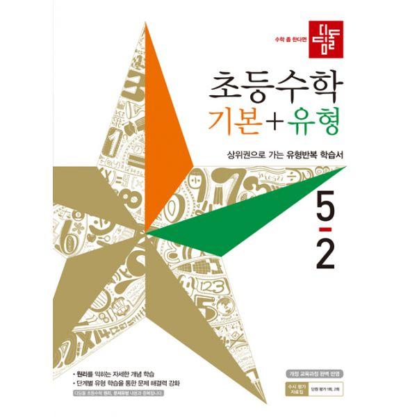 디딤돌 초등 수학 기본 + 유형 5-2 2019년 : 개정 교육과정 완벽 반영