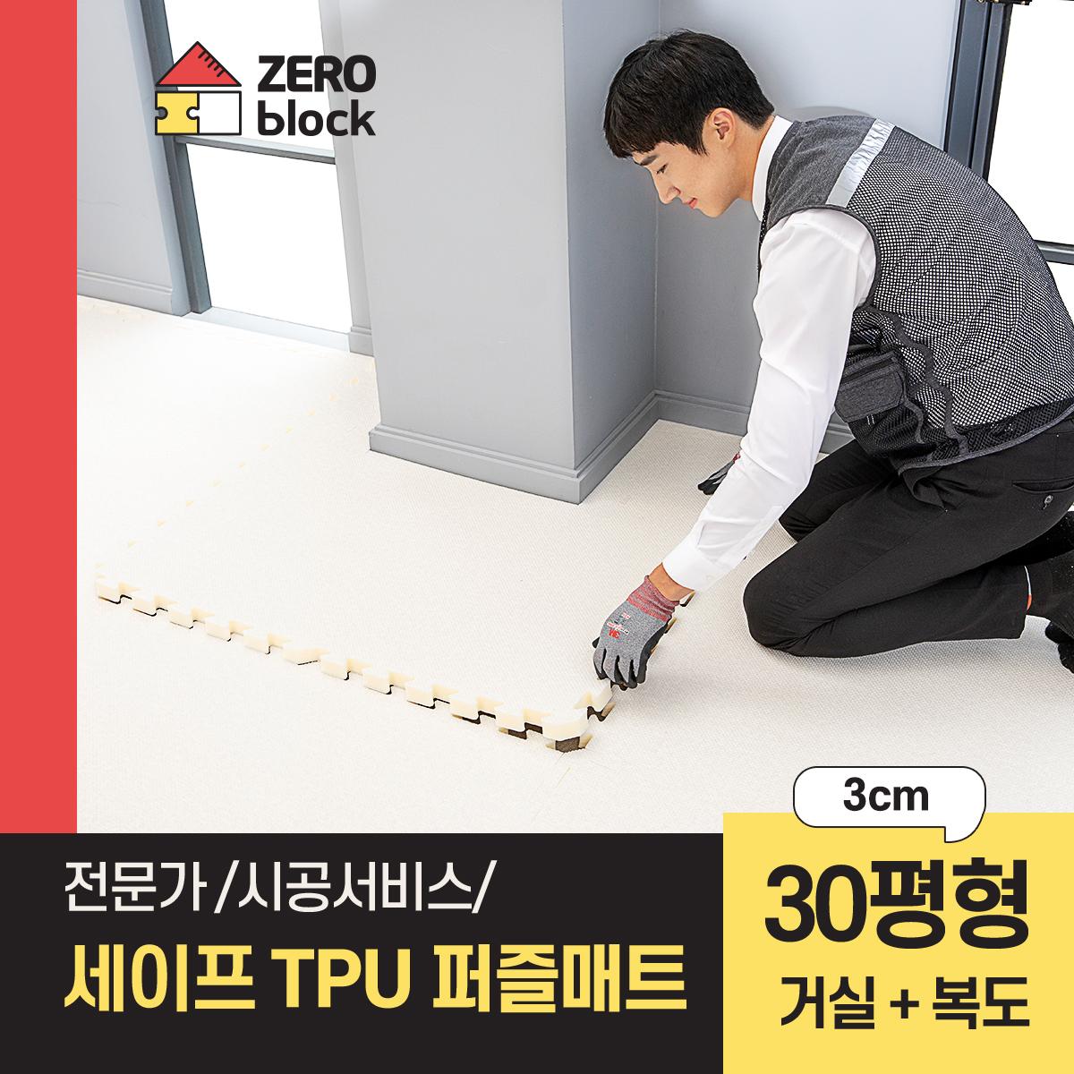 [제로블럭]층간소음 시공 TPU퍼즐매트_30평대 100x100x3cm