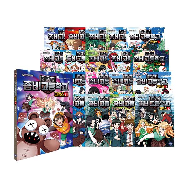 [인기상품] 겜툰 - 좀비고등학교코믹스 [옵션선택] / 스페셜솔져 코믹스만화책 좀비고 게임만화