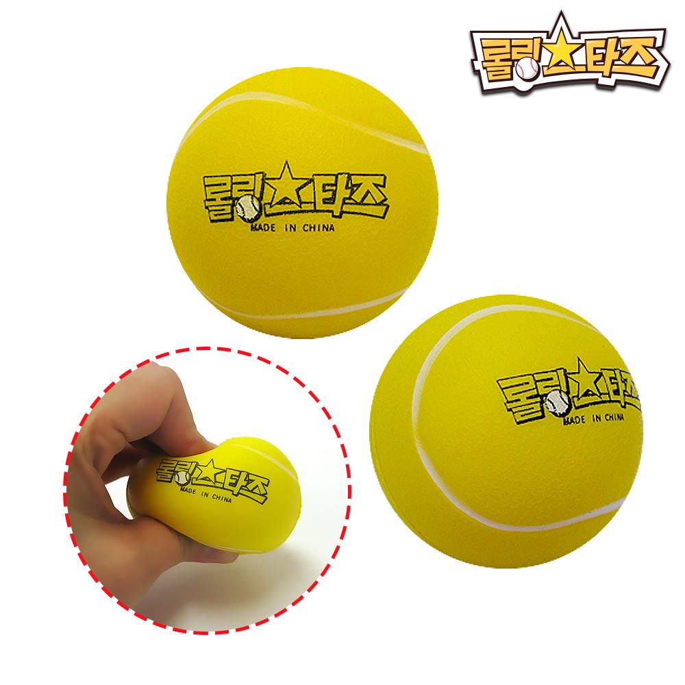 롤링스타즈 안전 테니스공 스펀지볼 1P