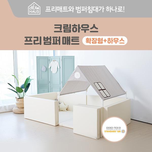크림하우스 프리범퍼매트 확장형 + 하우스 세트
