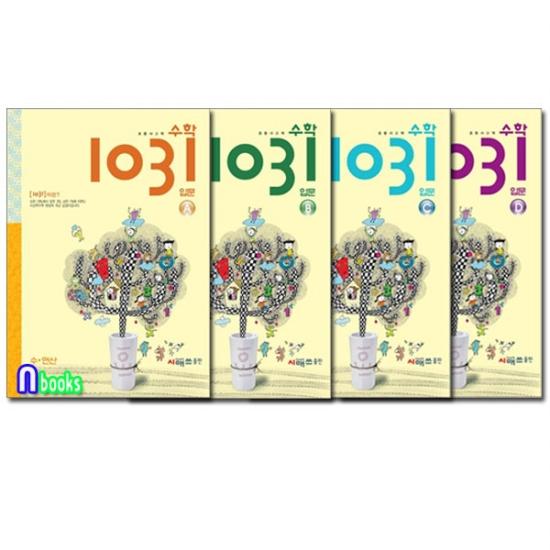 초등 사고력 수학 1031 입문 A~D세트전4권-초등2학년과정을 이수한 초등2.3학년대상/시매쓰출판