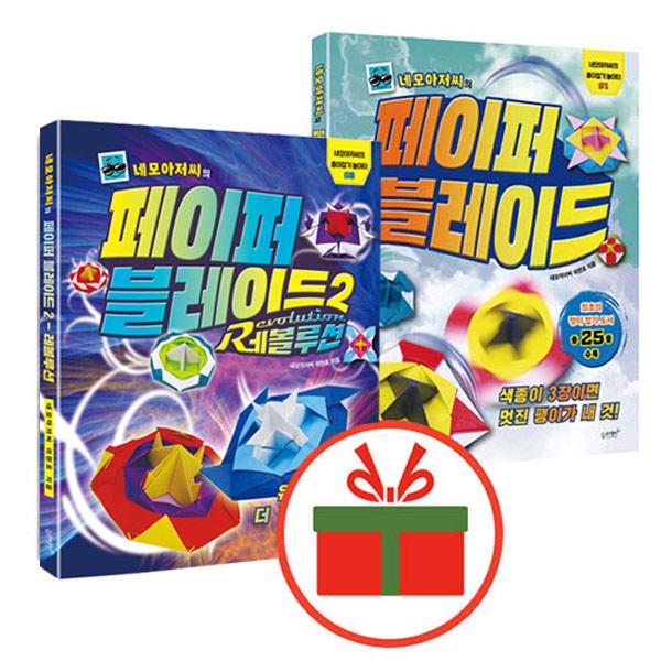 [동전지갑증정] 네모아저씨의 페이퍼 블레이드 + 블레이드2 레볼루션 전2권