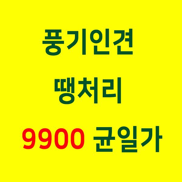 [이월상품] 풍기인견 땡처리 9900 균일가