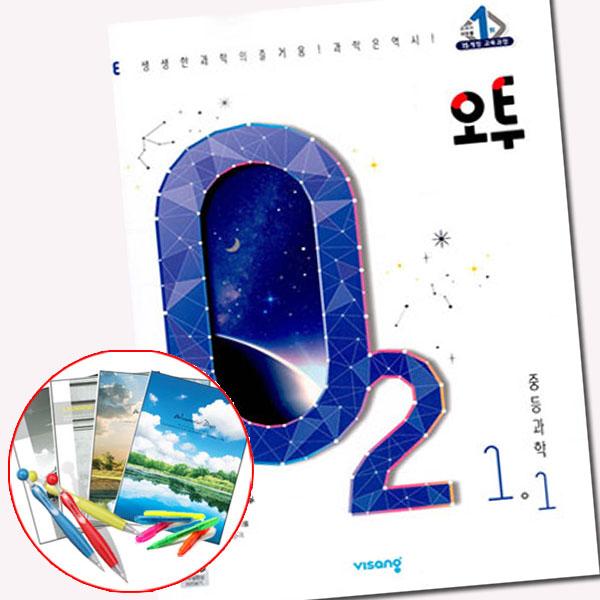 2020 오투 중등과학 1-1 / 중등 1학년 문제집 학습지 / 권당선물