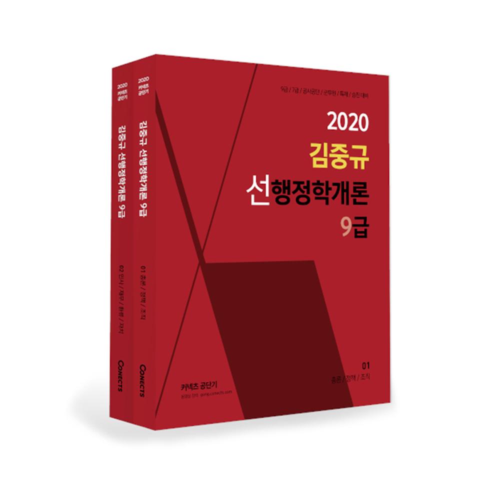 2020 김중규 선행정학개론 9급 - 전2권  /에스티유니타스