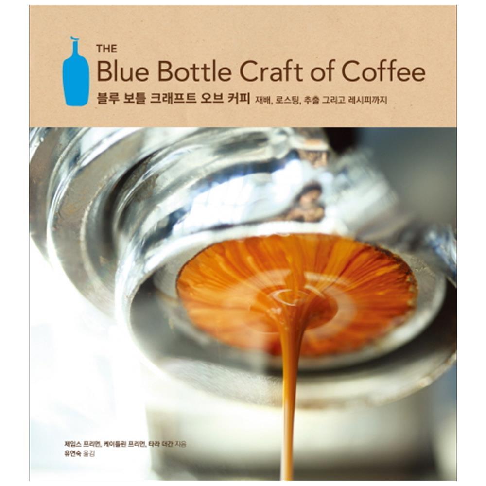 [한스미디어] 블루 보틀 크래프트 오브 커피  재배 로스팅 추출
