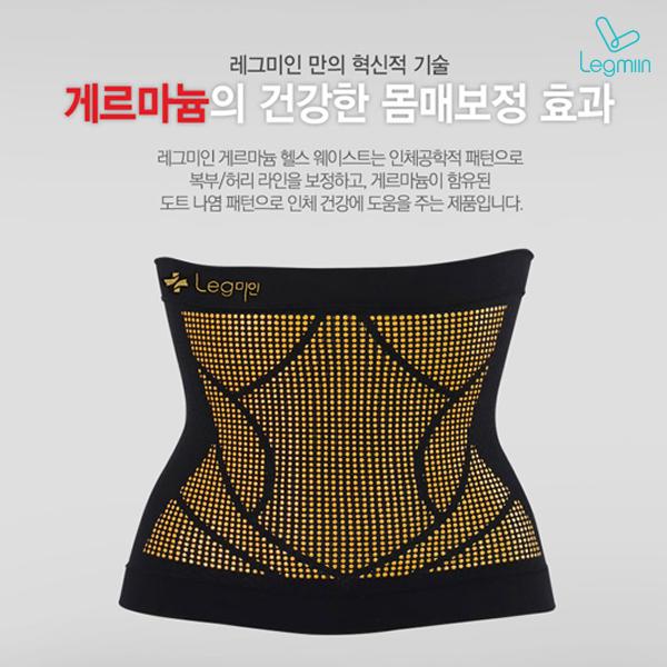 [레그미인]허리보호대 게르마늄 허리밸트 고급형
