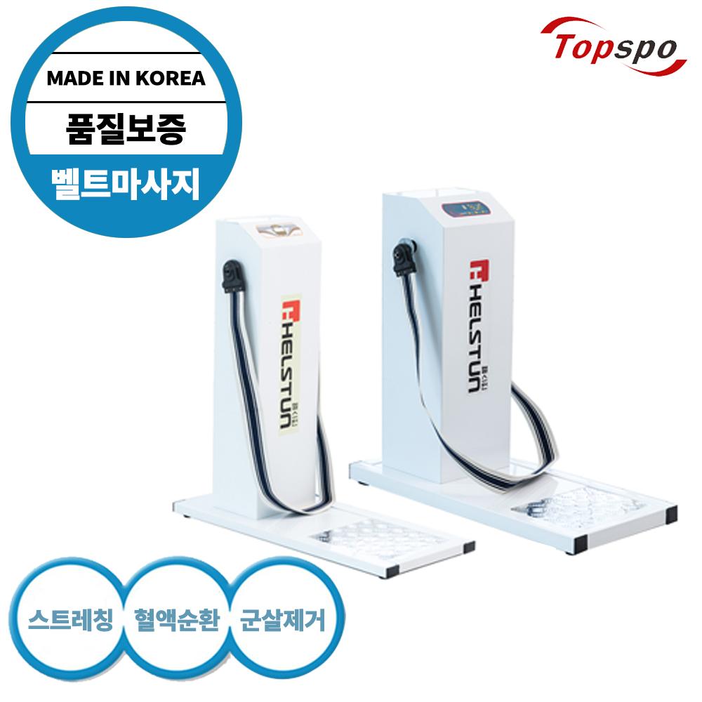 탑스포츠 국산 벨트마사지기 진동 덜덜이 복부 뱃살 다이어트 운동기구