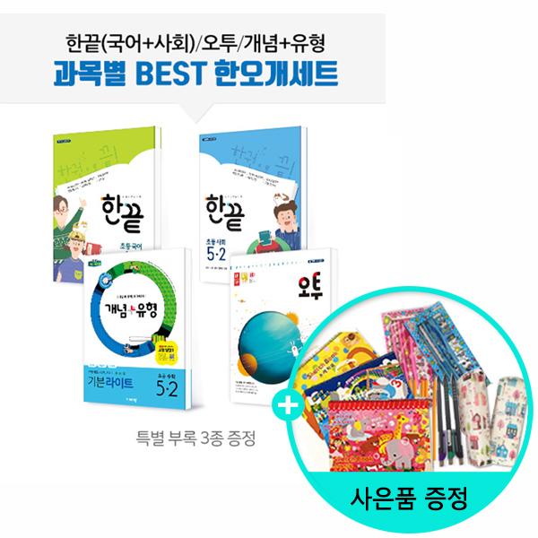 2019년2학기 한오개 세트 5-2 - 전4권 /비상교육
