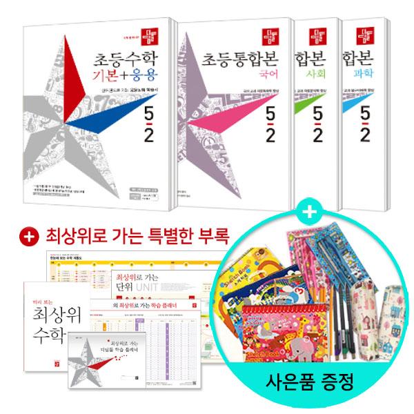 2019년2학기 디딤돌 초등 전과목 세트 5-2