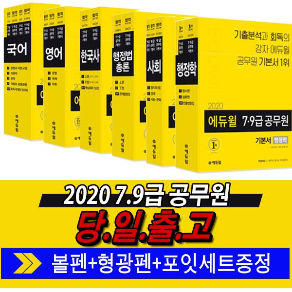 2020 에듀윌 7 9급 공무원 기본서 국어 한국사 영어 행정법총론 행정학 사회 7급 9급 공무원