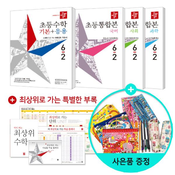 2019년2학기 디딤돌 초등 전과목 세트 6-2