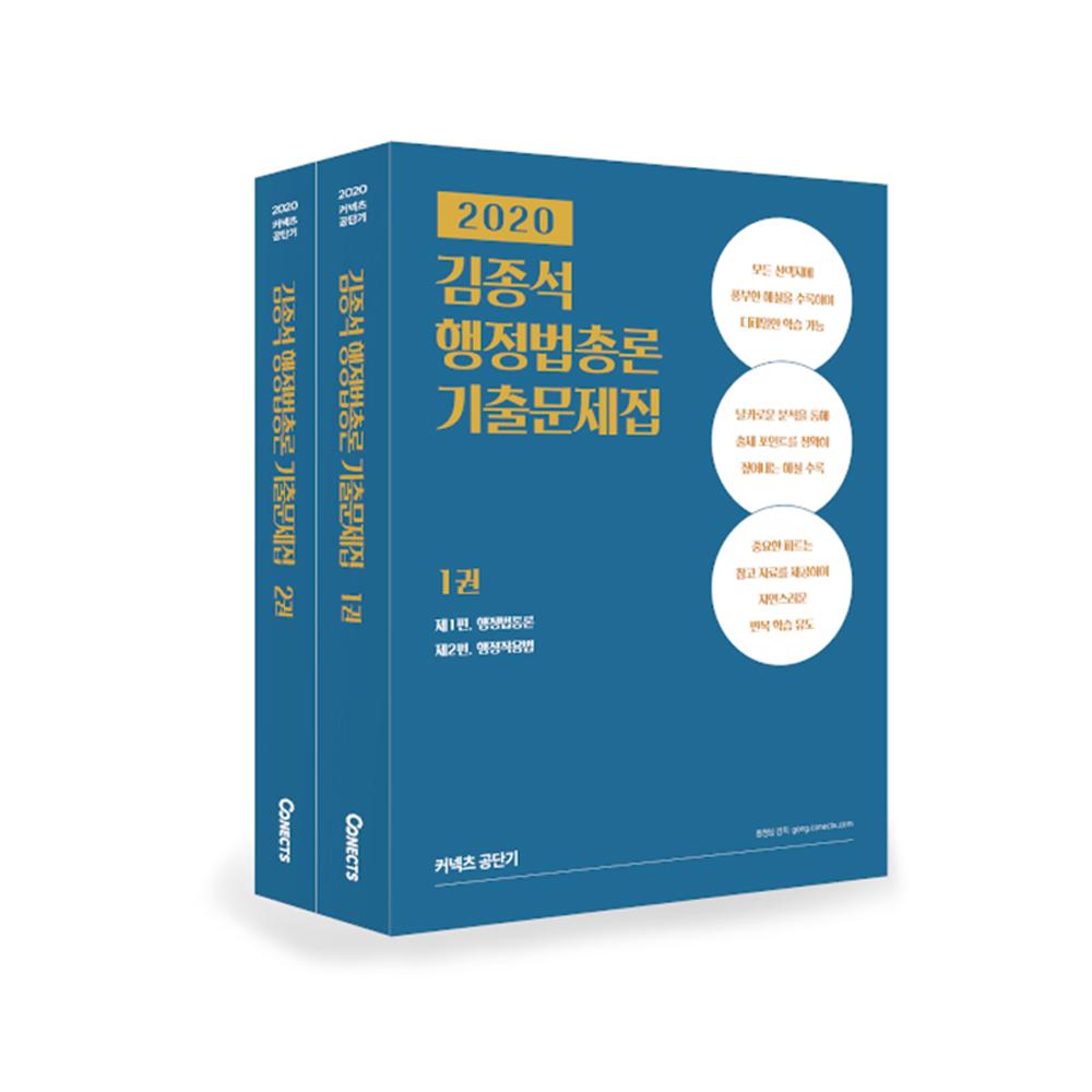 2020 김종석 행정법총론 기출문제집 - 전2권   / 에스티유니타스