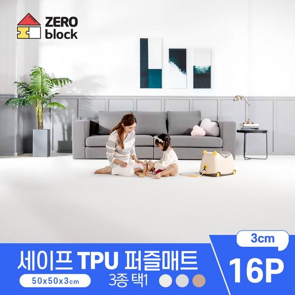 [제로블럭]층간소음 세이프 TPU 퍼즐매트 16P50x50x3cm
