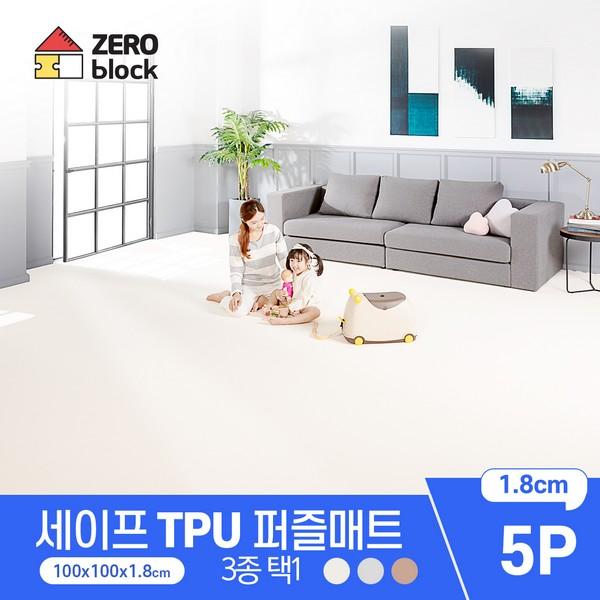 [제로블럭]층간소음 세이프 TPU 퍼즐매트 5P100x100x1.8cm