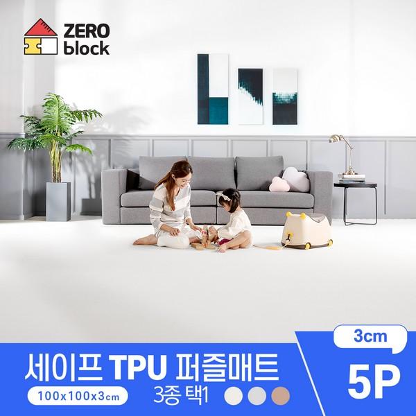 [제로블럭]층간소음 세이프 TPU 퍼즐매트 5P100x100x3cm