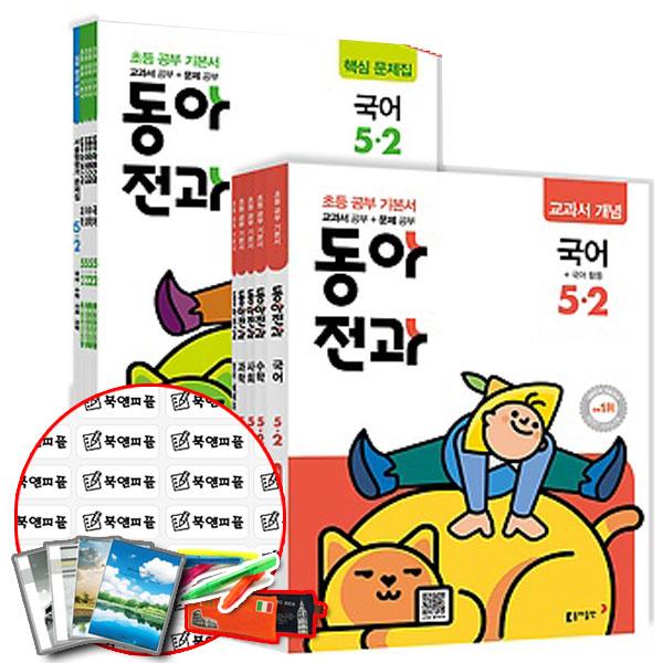 2019 동아 전과 5-2 / 초등 5학년