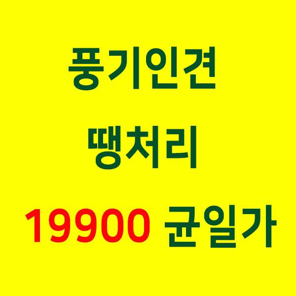 [땡처리] 풍기인견 상하/원피스 19900 균일가