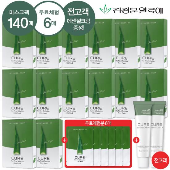 패밀리패키지]최신상 김정문 生알로에 큐어마스크팩 완벽 더블