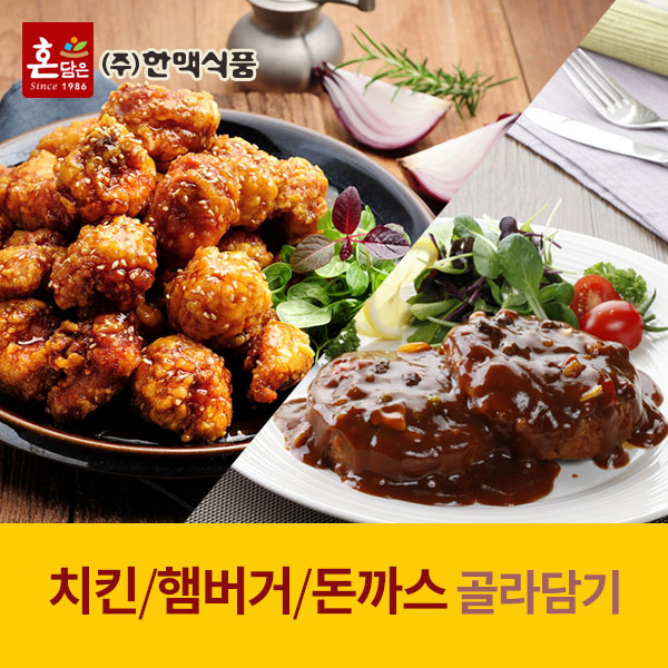 [MLC] 한맥식품 치킨,햄버거,돈까스 모음전 골라담기 방학특가