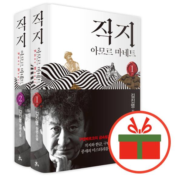 직지 1 2 [전2권+노트] 김진명 장편소설