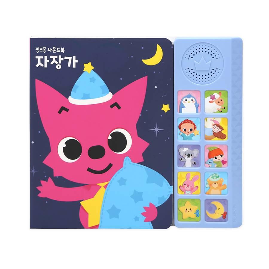 [핑크퐁] 사운드북 - 자장가