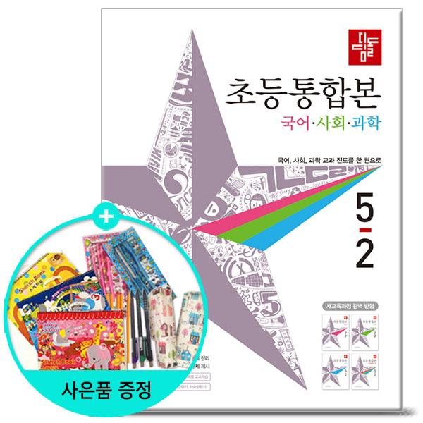 2019년2학기 디딤돌 초등 국어.사회.과학 통합본 5-2 /국사과