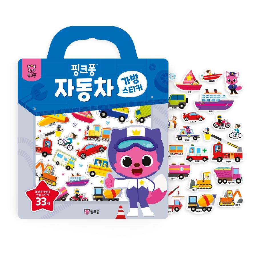 [핑크퐁] 가방스티커 - 자동차