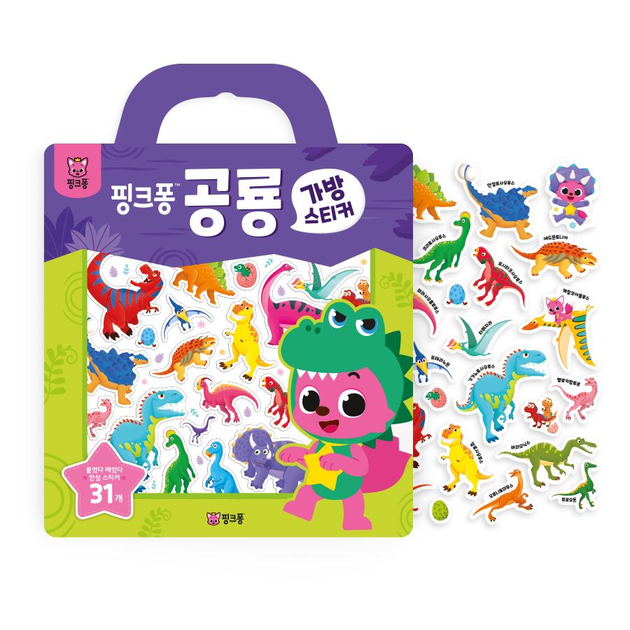 [핑크퐁] 가방스티커 - 공룡
