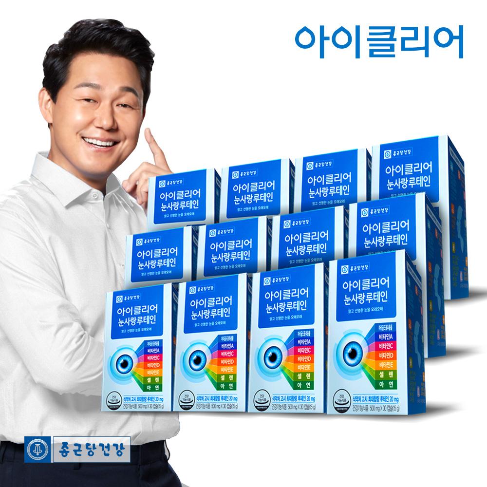 [오플]종근당건강 아이클리어 눈사랑루테인 12박스 2만원 SALE