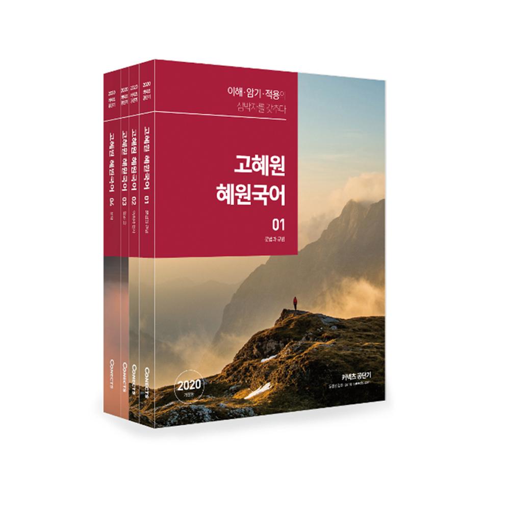 2020 고혜원 혜원국어 전4권/ 에스티유니타스
