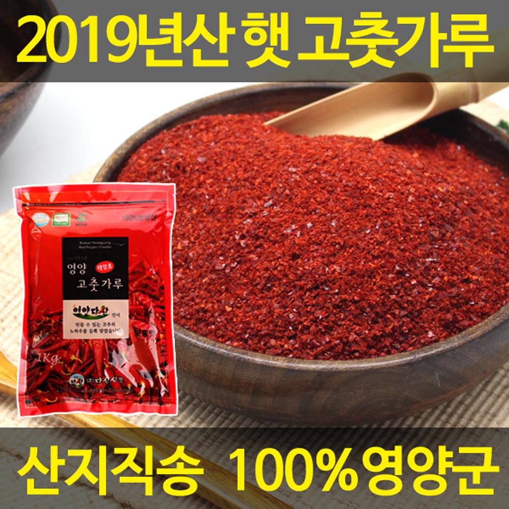 경북 영양 2019년 햇 태양초 고춧가루/HACCP 고추1kg
